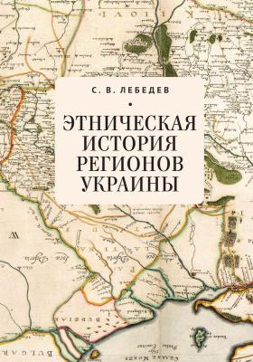 Этническая история регионов Украины: монография
