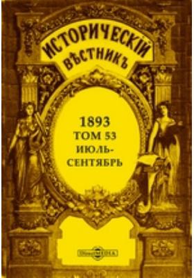 Исторический вестник: журнал. 1893. Т. 53, Июль-сентябрь