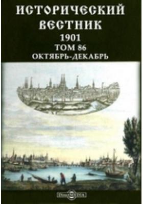 Исторический вестник: журнал. 1901. Том 86, Октябрь-декабрь