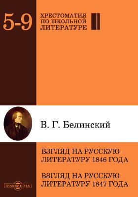 Взгляд на русскую литературу 1846 года. Взгляд на русскую литературу 1847 года