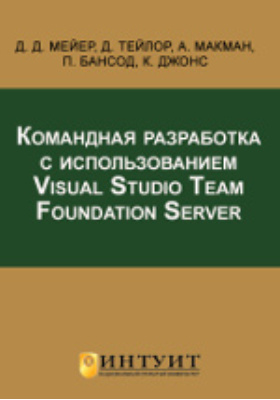 Командная разработка с использованием Visual Studio Team Foundation Server: курс