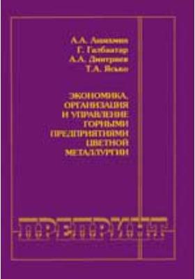 Экономика, организация и управление горными предприятиями цветной металлургии: Отдельные статьи горного информационно-аналитического бюллетеня. № 8