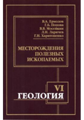 Геология : учебник для вузов, Ч. VI. Месторождения полезных ископаемых