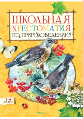 Школьная хрестоматия по природоведению. 1-4 класс : Рассказы, стихи, задания
