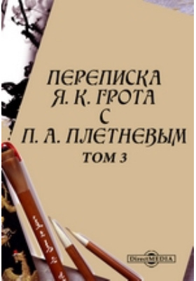 Переписка Я. К. Грота с П. А. Плетневым. Т. 3