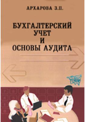Бухгалтерский учет и основы аудита: учебное пособие