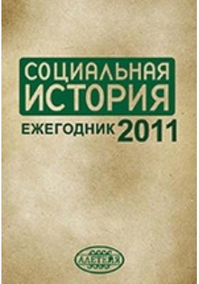 Социальная история: ежегодник 2011