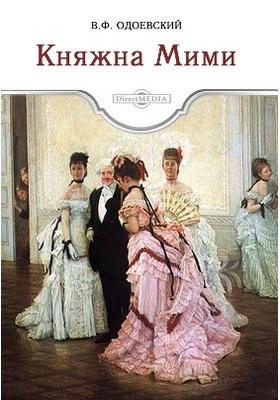 Княжна Мими: художественная литература