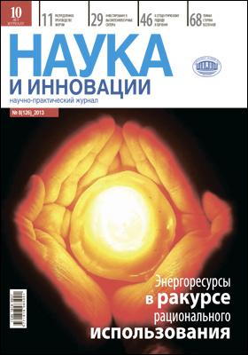Наука и инновации = Навука і інавацыі: журнал. 2013. № 8(126)