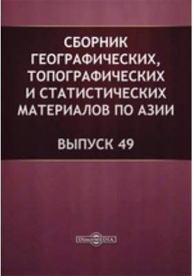 Сборник географических, топографических и статистических материалов по Азии: журнал. 1891. Выпуск 49