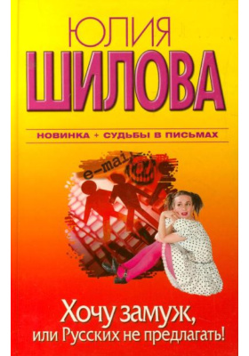 Хочу замуж, или Русских не предлагать! : Роман
