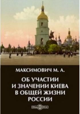 Об участии и значении Киева в общей жизни России