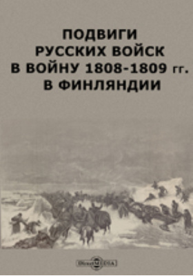 Подвиги русских войск в войну 1808-1809 гг. в Финляндии