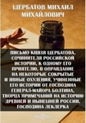Письмо князя Щербатова : сочинителя Российской истории, к одному его приятелю