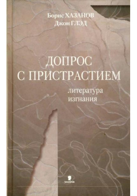 Допрос с пристрастием : Литература изгнания