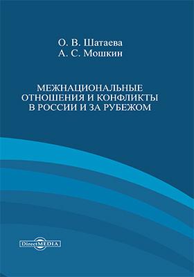 Межнациональные отношения и конфликты в России и за рубежом: монография