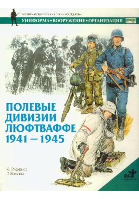 Полевые дивизии люфтваффе. 1941-1945 = The Italian Army 1940-45(I) Europe 1940-43