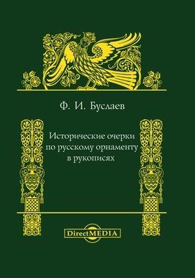 Исторические очерки по русскому орнаменту в рукописях: публицистика