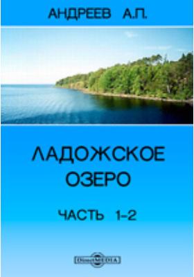 Ладожское озеро, Ч. I. - II