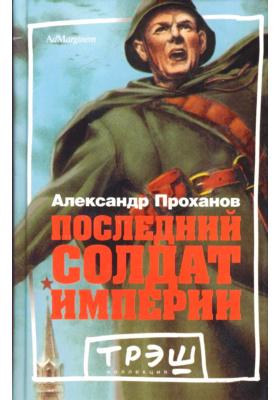 Последний солдат империи : Роман