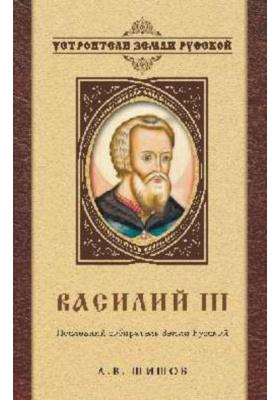 Василий III : Последний собиратель земли Русской