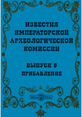 Известия Императорской археологической комиссии. Прибавление. (Хроника и библиография,). 1904. Вып. 9, Вып. 5