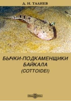 Бычки-подкаменщики Байкала (Cottoidei)