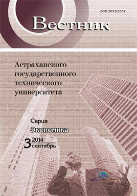 Вестник Астраханского государственного технического университета. Серия: Экономика: журнал. 2014. № 3