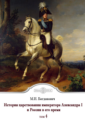 История царствования императора Александра I и России в его время. Т. 4