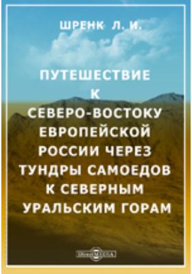 Путешествие к северо-востоку Европейской России чрез тундры самоедов к северным Уральским горам