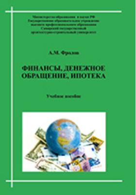 Финансы, денежное обращение, ипотека: учебное пособие