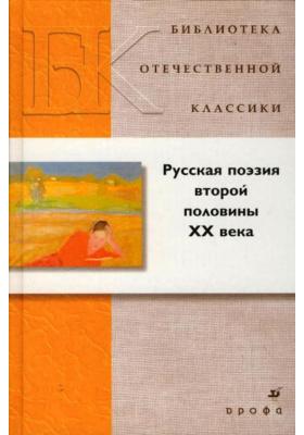Русская поэзия второй половины XX века