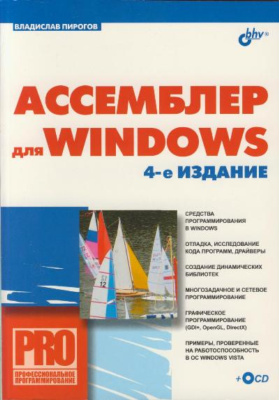 Ассемблер для Windows (+ CD-ROM) : Издание 4-е переработанное и дополненное