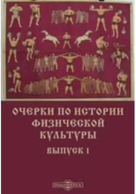 Очерки по истории физической культуры. Вып. 1