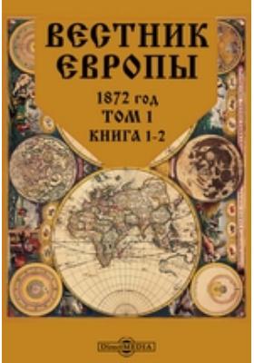 Вестник Европы: журнал. 1872. Т. 1, Книга 1-2, Январь-февраль