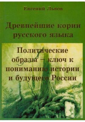 Древнейшие корни русского языка. Политические образы - ключ к пониманию истории и будущего России