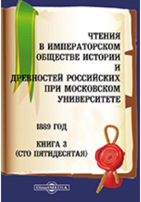 Чтения в Императорском Обществе Истории и Древностей Российских при Московском Университете. 1889. Книга 3