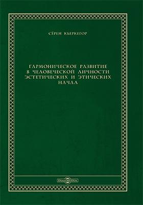 Гармоническое развитие в человеческой личности эстетических и этических начал: публицистика
