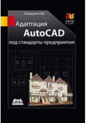 Адаптация AutoCAD под стандарты предприятия: учебное пособие