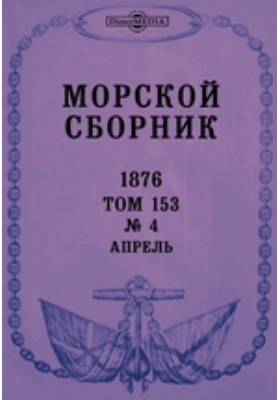Морской сборник: журнал. 1876. Т. 153, № 4, Апрель