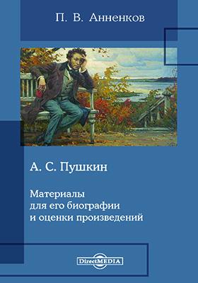 А. С. Пушкин : материалы для его биографии и оценки произведений: документально-художественная литература