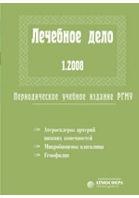 Лечебное дело : периодическое учебное издание РНИМУ: журнал. 2008. № 1