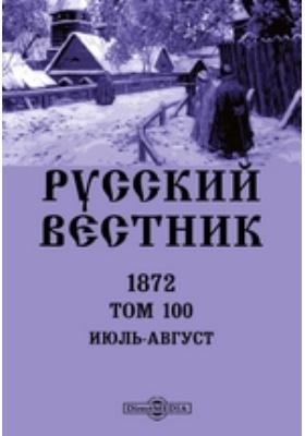 Русский Вестник: журнал. 1872. Том 100. Июль-август