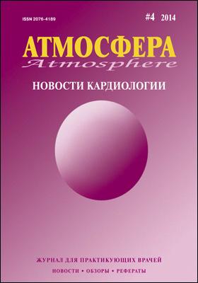 Атмосфера = Atmosphere: журнал для практикующих врачей. 2014. № 4