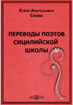 Переводы поэтов  сицилийской школы