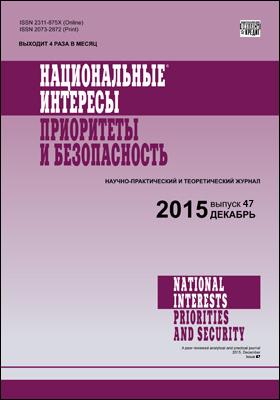 Национальные интересы = National interests : приоритеты и безопасность: научно-практический и теоретический журнал. 2015. № 47(332)