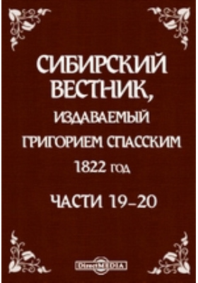 Сибирский вестник. 1822. Части 19-20