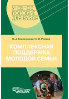 Комплексная поддержка молодой семьи: учебно-методическое пособие