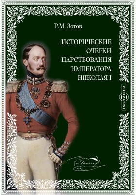 Исторические очерки царствования императора Николая I