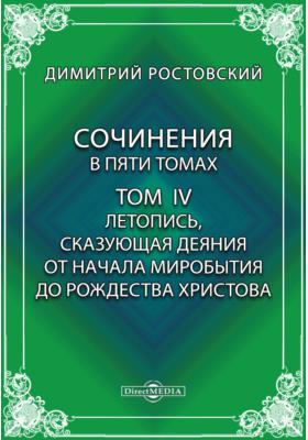 Сочинения в пяти томах: монография. Т. IV. Летопись, сказующая деяния от начала миробытия до Рождества Христова